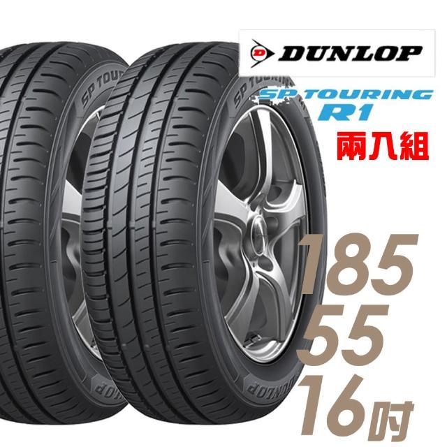 【登祿普】SP TOURING R1 SPR1 省油耐磨輪胎_兩入組 185/55/16(適用於Swift FIT等車型)