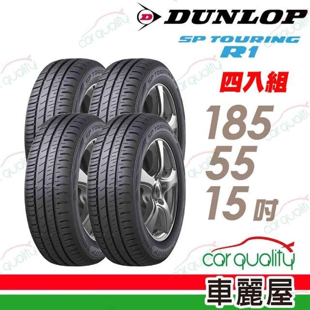 【登祿普】SP TOURING R1 SPR1 省油耐磨輪胎 四入組 185/55/15(適用於Colt Plus 等車型)