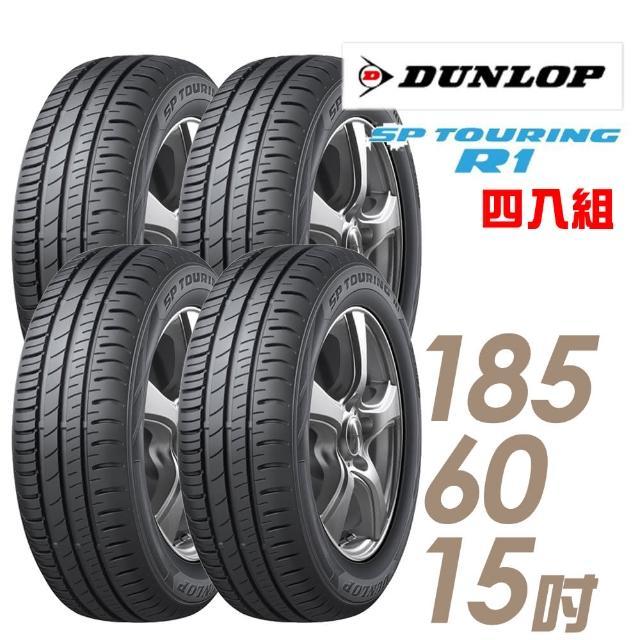 【登祿普】SP TOURING R1 省油耐磨輪胎_四入組 185/60/15(SPR1)