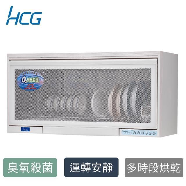 【HCG和成】BS8000RS/BS9000RS懸掛式烘碗機