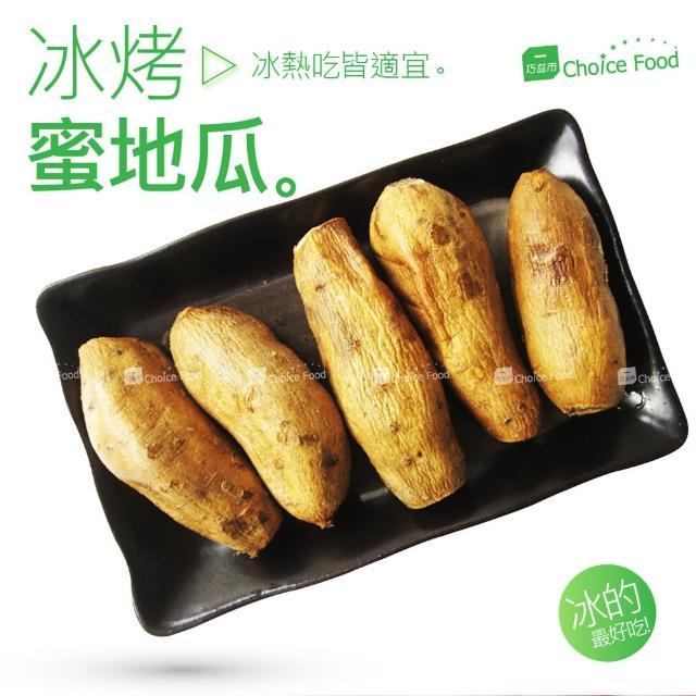 【巧益市】甜香冰烤地瓜5份(1kg/份)