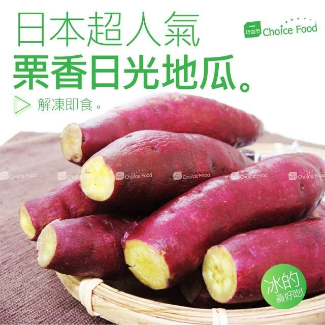 【巧益市】栗香日光地瓜8份(1kg/份)