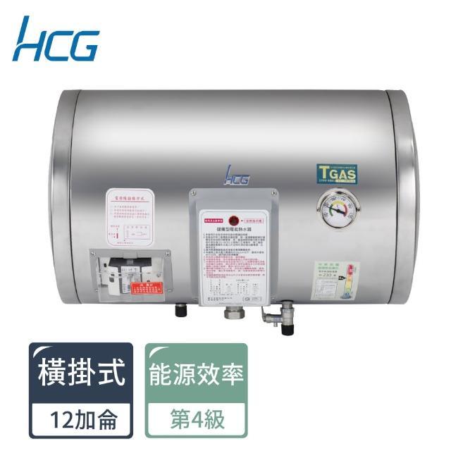 【HCG和成】EH12BAW4橫掛式貯備型電能熱水器(儲熱式)
