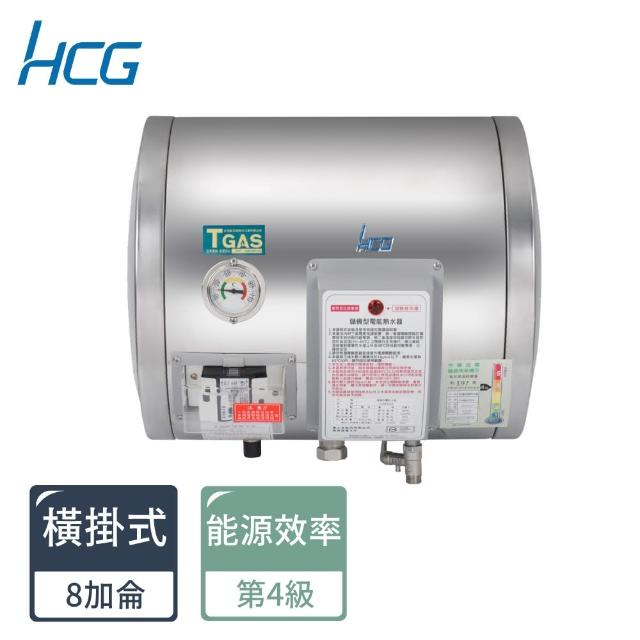 【HCG和成】EH8BAW4橫掛式貯備型電能熱水器(儲熱式)