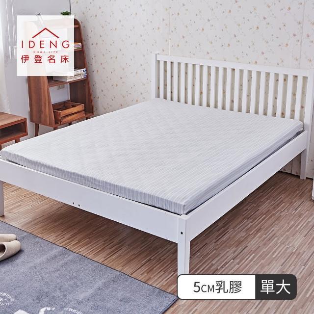 【伊登名床】『雲端系列』5cm-3.5尺-天然抗菌乳膠床墊/