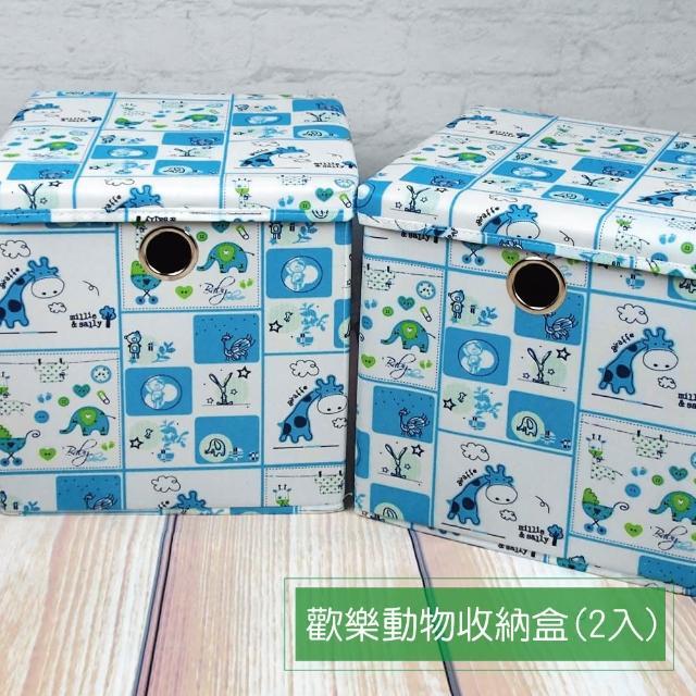 【舒福家居】抽屜式收納箱/收納盒-歡樂動物2入(輕巧收納、可摺疊、好抽取)