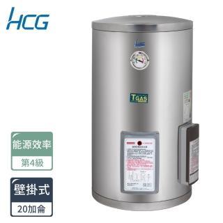【補助mo幣5%最高10%】HCG 和成-EH20BAF4壁掛式貯備型電能熱水器(儲熱式)