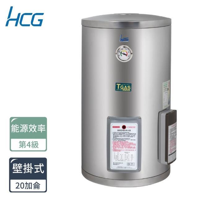 【HCG和成】EH20BAF4壁掛式貯備型電能熱水器(儲熱式)