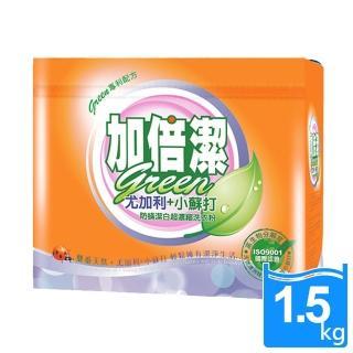 【加倍潔】尤加利+小蘇打-防蹣潔白超濃縮洗衣粉-1.5kg