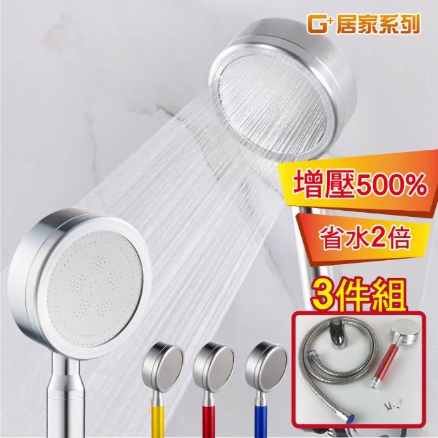 【G+居家】鋁合金超強加壓蓮蓬頭(蓮蓬頭+軟管+底座)