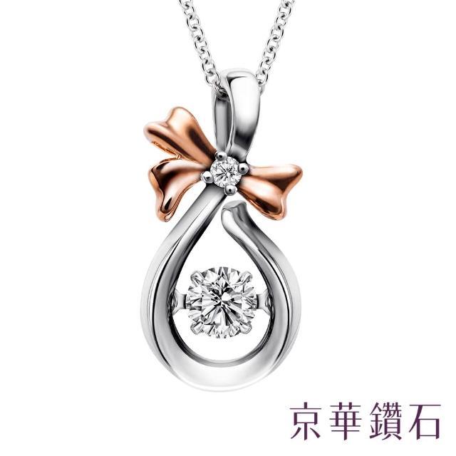 【京華鑽石】『愛之禮讚』18K白金&玫瑰金 Dancing Diamond 跳舞鑽石墜飾