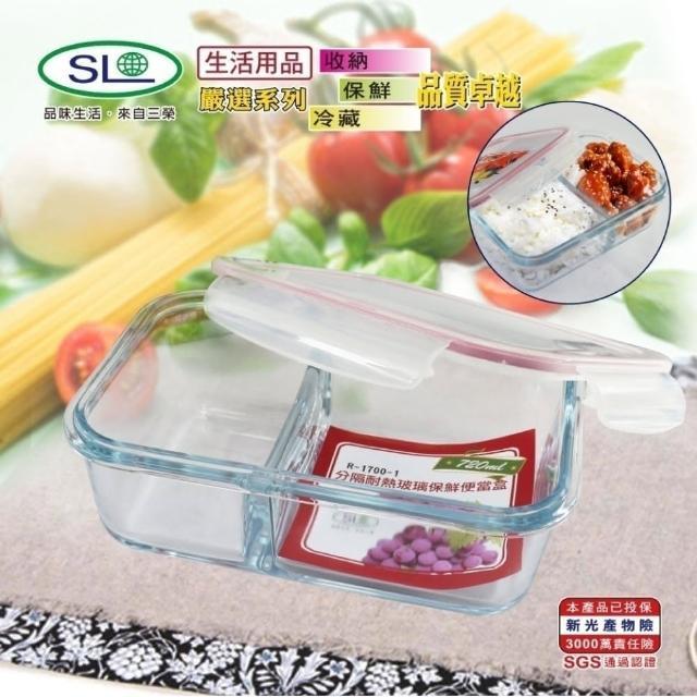 台灣製 SGS認證耐熱分隔玻璃保鮮盒 720ML(八入)