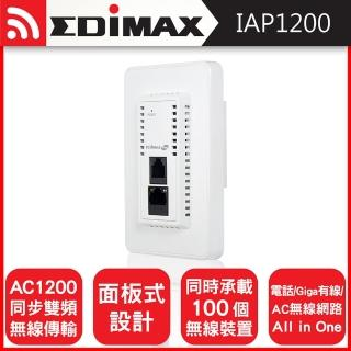 【EDIMAX 訊舟】IAP1200 AC1200 雙頻面板式無線基地台