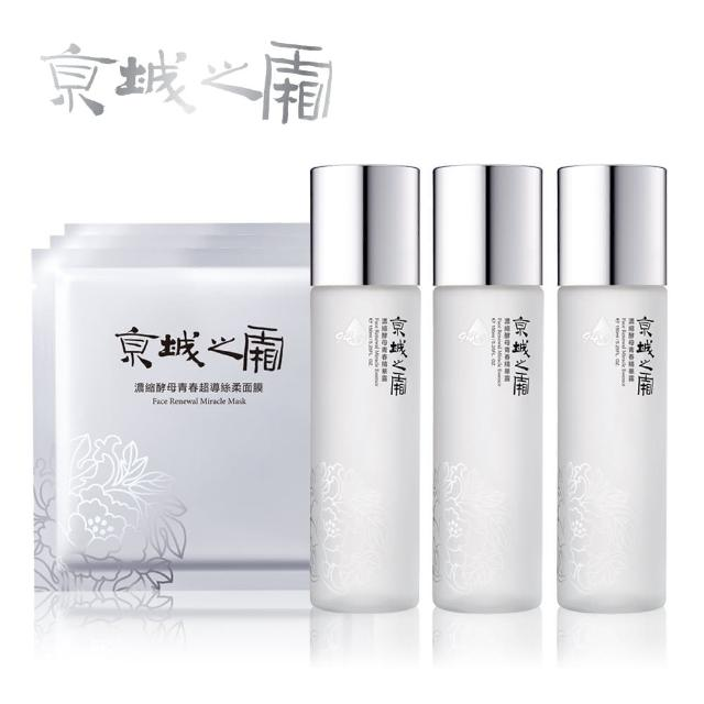 牛爾-京城之霜-94.9%高濃度酵母肌活組
