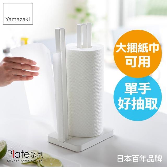 【YAMAZAKI】Plate立式紙巾架(白)