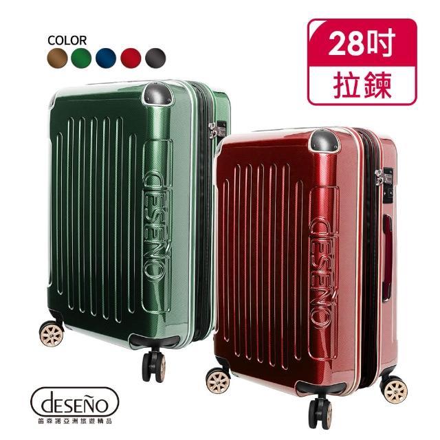 【Deseno】尊爵傳奇Ⅲ-28吋加大防爆拉鍊商務行李箱(多色任選)