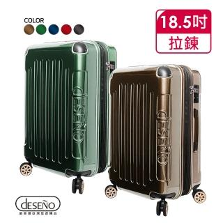 【Deseno】尊爵傳奇Ⅲ-18.5吋加大防爆拉鍊商務行李箱/登機箱(多色任選)/