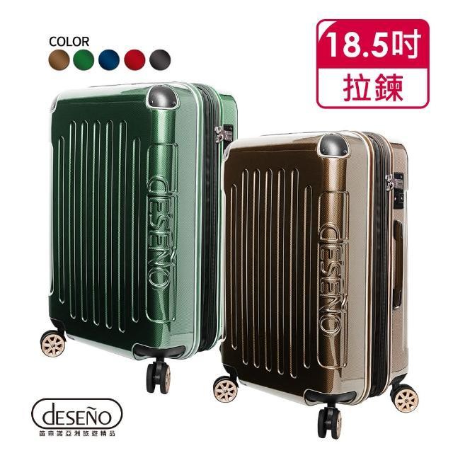 【Deseno】尊爵傳奇Ⅲ-18.5吋加大防爆拉鍊商務行李箱(多色任選)