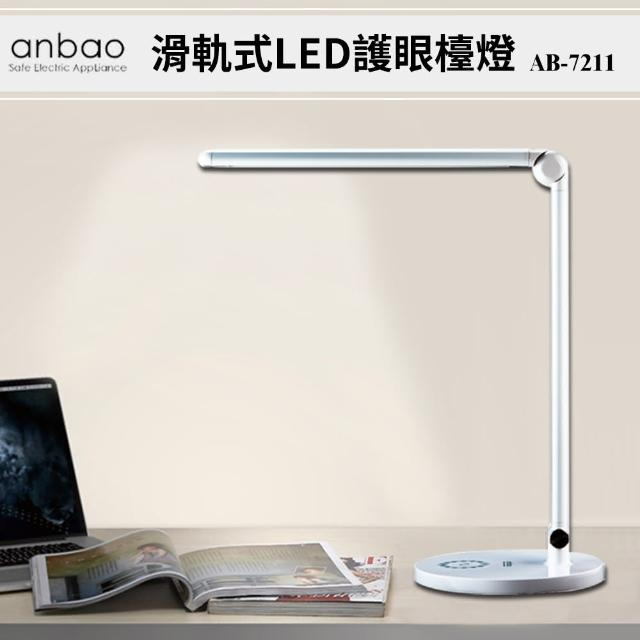 【Anbao 安寶】滑軌式LED護眼檯燈(AB-7211 白)