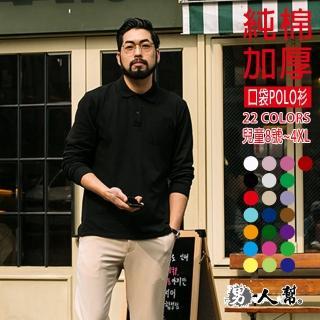【男人幫】加大尺碼 純棉高磅數素色口袋POLO衫 男女情侶可穿(P5024)