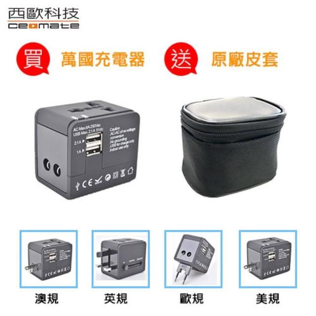 【西歐科技】雙USB萬國充電器加送皮套(CME-AD01-3)
