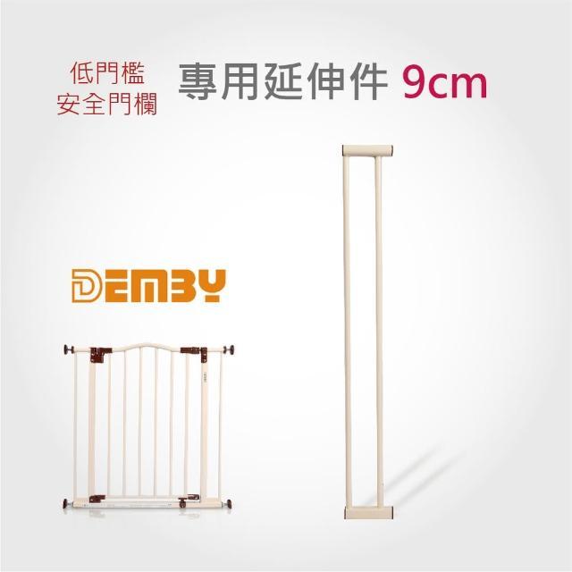 【DEMBY 門欄/延伸門片】SG55 低門檻門欄 延伸件9cm(門欄 延伸件 柵欄 圍欄 嬰兒 安全防護)