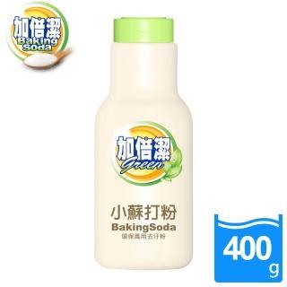 【加倍潔】小蘇打去污粉 400g(瓶裝使用超便利)