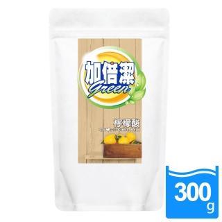 【加倍潔】檸檬酸去污粉 300g(環保又安心)