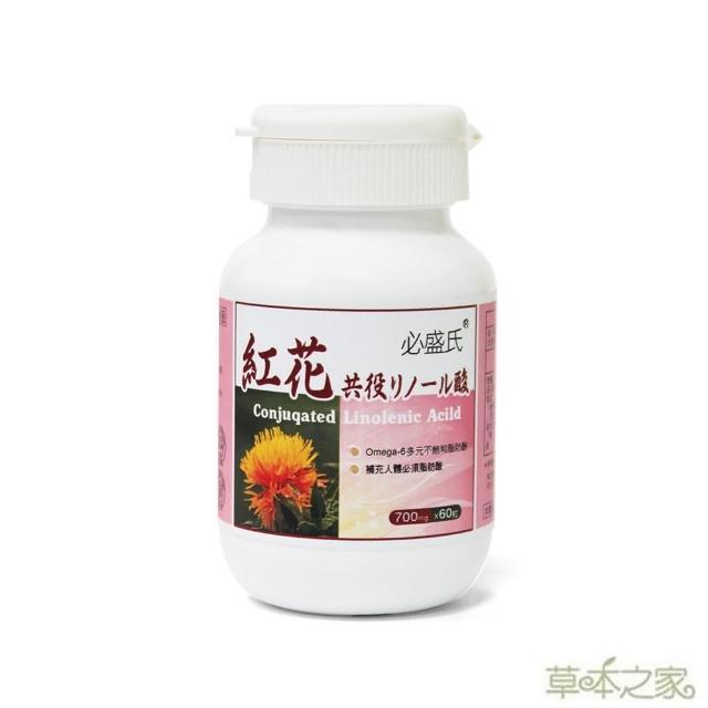 【草本之家】紅花籽油CLA軟膠囊60粒(紅花共軛亞麻油酸)
