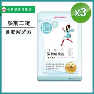 【UDR】白腎豆澱粉暢快錠60錠/盒(x3盒)