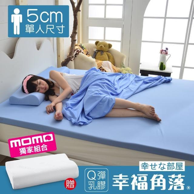 【幸福角落】乳膠床墊 日本大和抗菌表布5cm厚彈力乳膠床墊-單人3尺(共6色)