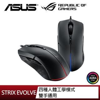 【ASUS 華碩】ROG STRIX EVOLVE 電競滑鼠