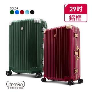 【Deseno】Marvel漫威復仇者-29吋鏡面PC細鋁框行李箱(多款任選)