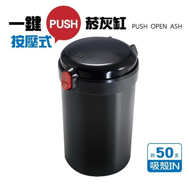 【日本YAC】一鍵按壓式便利煙灰缸 ZE-10(汽車|收納置物|垃圾桶)