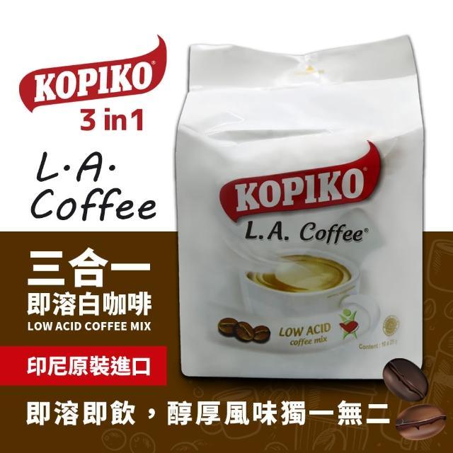 【KOPIKO】L.A.三合一即溶白咖啡(250g/袋)