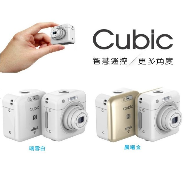 【altek】Cubic 智慧迷你小相機 C01(送 三腳架)