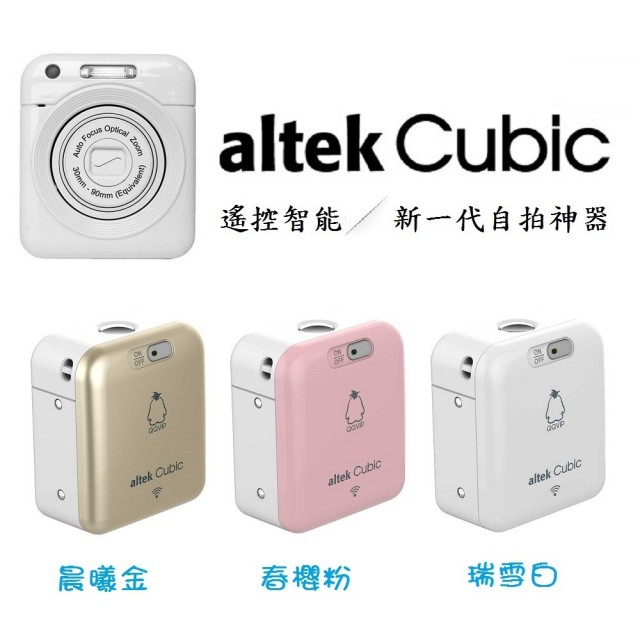【altek】Cubic無限智能迷你相機(C01-CN)