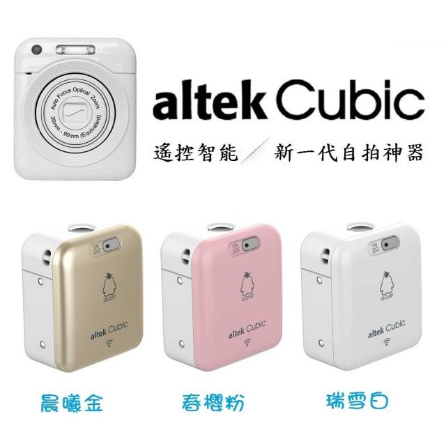 【altek】Cubic 無限智慧迷你小相機(C01-CN)