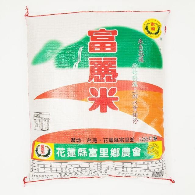 【花蓮 富里鄉農會】富麗米(12KG)