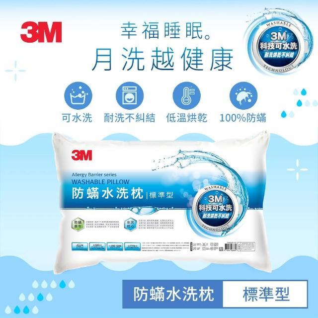 【3M】季芹推薦 新一代防蹣水洗枕心(標準型)
