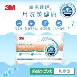 【3M】新一代可水洗36次不糾結防蹣水洗枕(加高型)