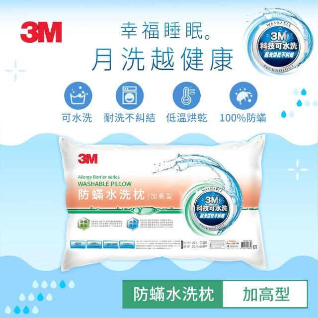 【3M】季芹推薦 新一代防蹣水洗枕心(加高型)