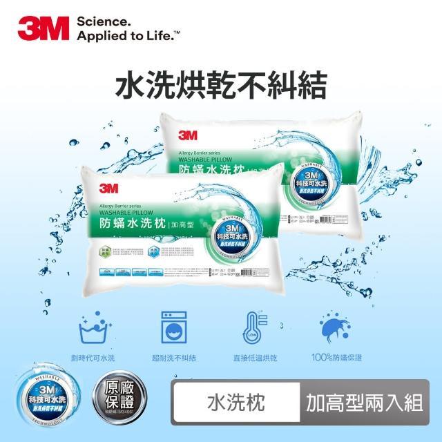 【3M】季芹推薦 新一代加高型防蹣水洗枕心(超值兩入組)