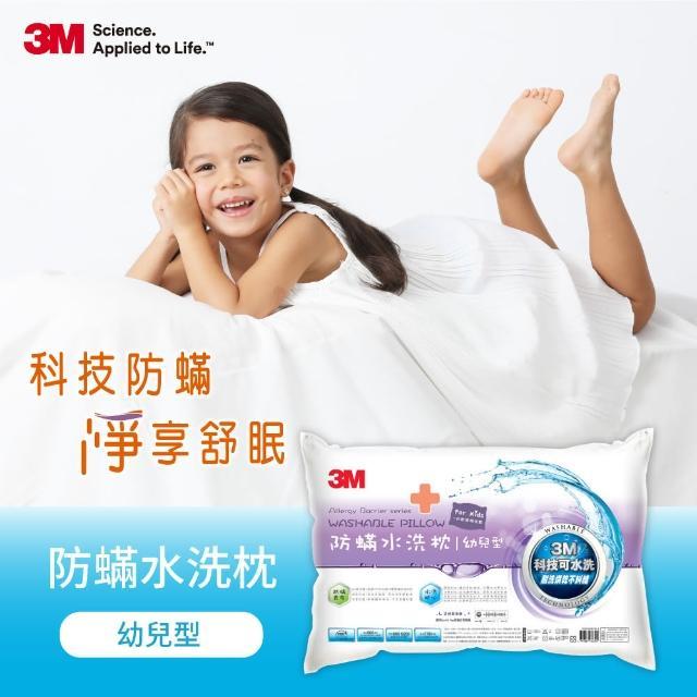 【3M】新一代可水洗36次不糾結防蹣水洗枕-幼兒型(附純棉枕套)