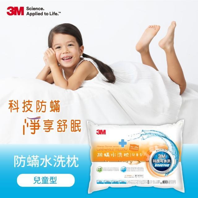 【3M】新一代可水洗36次不纠结防蹒水洗枕-儿童型(附纯棉枕套)