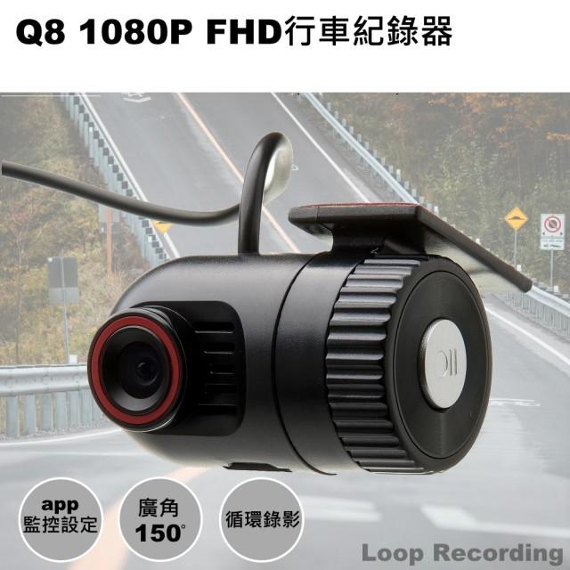 【贈32G記憶卡】Q8 OBD 無線1080P行車紀錄器(手機WIFI監控)