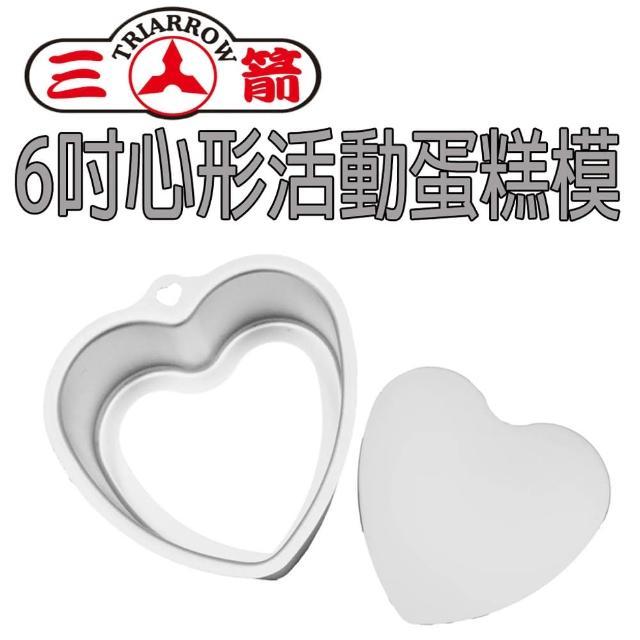 【三箭牌】心型活動式蛋糕模6吋