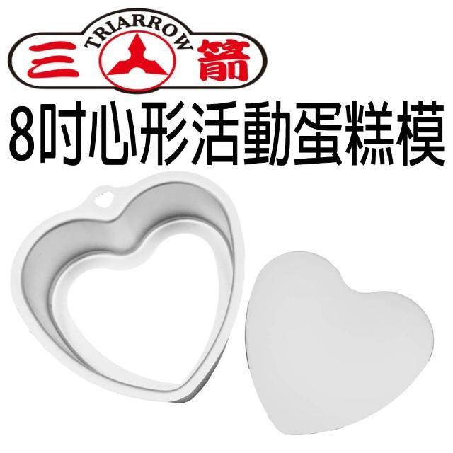 【三箭牌】心型活動式蛋糕模8吋