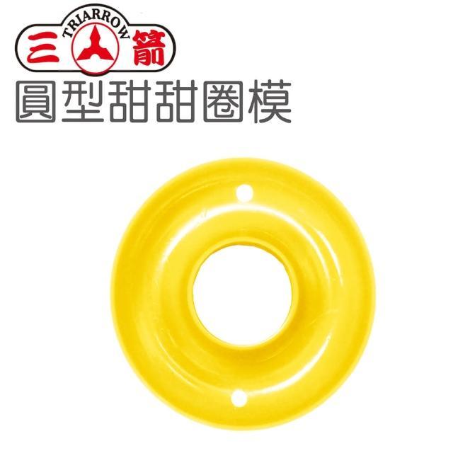 【三箭牌】甜甜圈專用模-圓型(8712S)