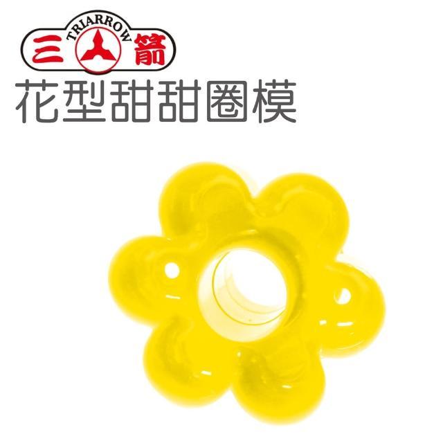 【三箭牌】甜甜圈專用模-花型(8713S)